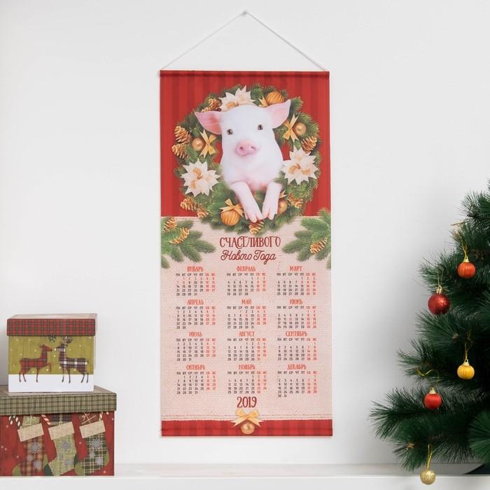 """Календарь на подвесе """"Счастливого Нового Года"""" 32*70 см, 100% п/э, оксфорд 420 г/м2"""
