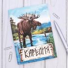 Блокнот «Карелия»