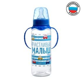 Бутылочка для кормления «Малыш» детская классическая, с ручками, 250 мл, от 0 мес., цвет синий