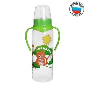 Бутылочка для кормления «Лесная сказка» детская классическая, с ручками, 250 мл, от 0 мес., цвет зелёный