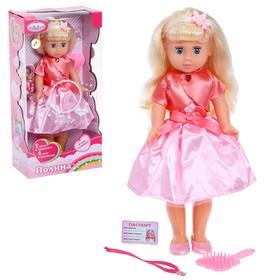 Интерактивная кукла «Полина», рассказывает 4 стиха, поёт 2 песни В. Шаинского , 40 см