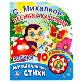 Музыкальная книга «Азбука С. Михалков», с 10 песенками