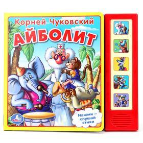 Музыкальная книга «К. Чуковский Айболит», 5 звуковых кнопок, 10 стр.