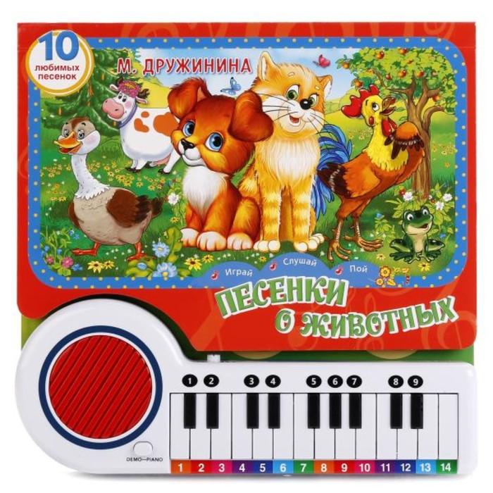 """Музыкальная игрушка """"Книга-пианино"""", 23 клавиши, воспроизводит песенки о животных на стихи М.Дружининой"""