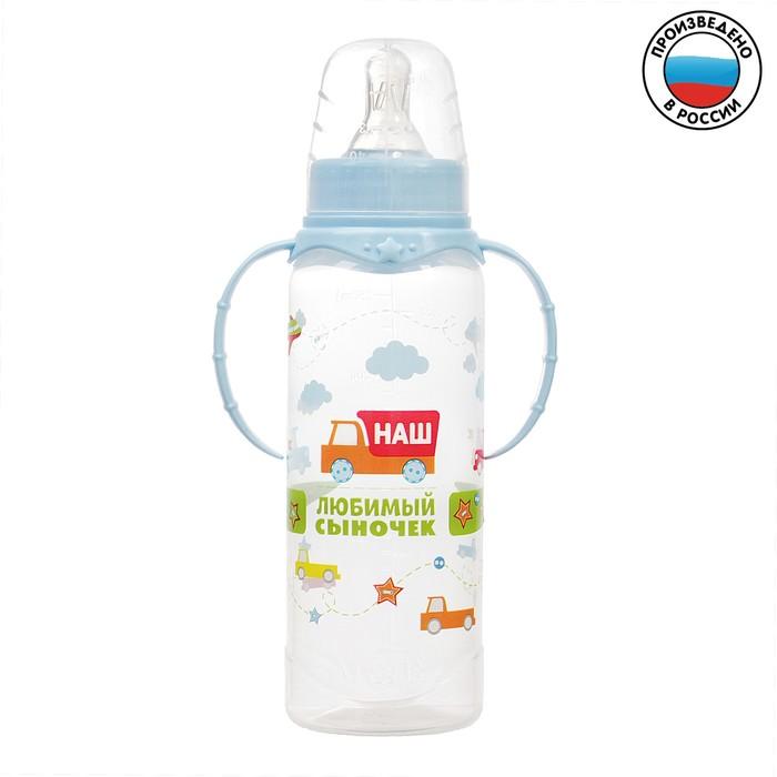 Бутылочка для кормления «Сыночек» детская классическая, с ручками, 250 мл, от 0 мес., цвет голубой