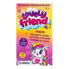Интерактивная пони Lovely friend, издаёт звуки, крутит головой, закрывает глаза, реагирует на касания, МИКС - фото 105500034