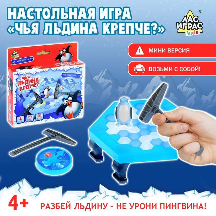 Настольная игра на везение «Чья льдина крепче?», мини-версия