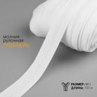 Молния рулонная «Спираль», №3, 100 м, цвет белый