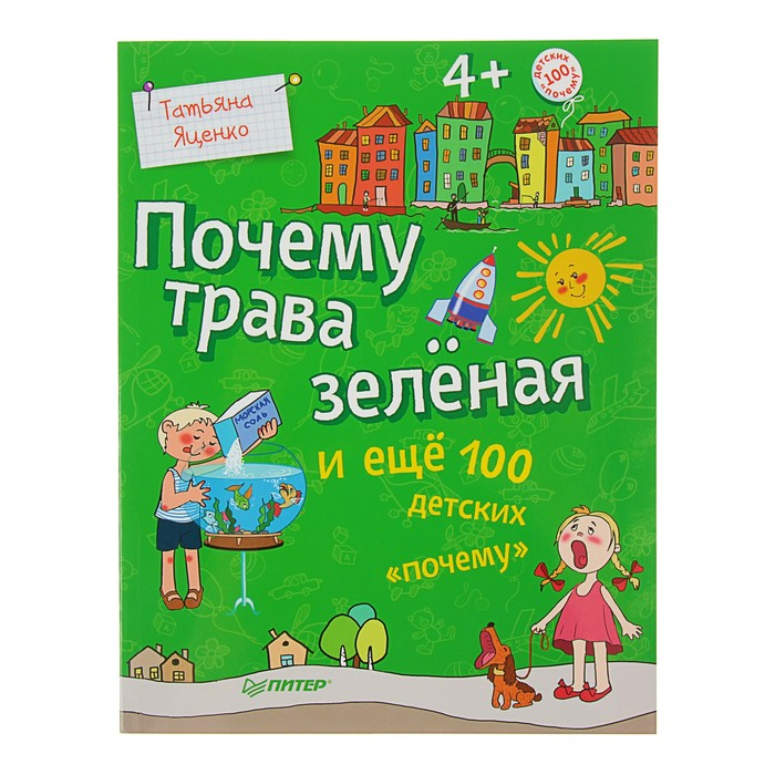 Детская энциклопедия «Почему трава зелёная и ещё 100 детских «почему», Яценко Т. В.
