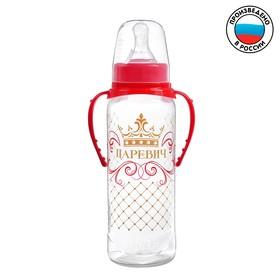 Бутылочка для кормления «Царевич» детская классическая, с ручками, 250 мл, от 0 мес., цвет красный