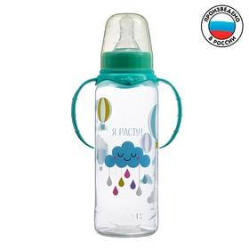 Бутылочка для кормления «Нежное облачно» детская классическая, с ручками, 250 мл, от 0 мес., цвет бирюзовый