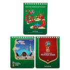 Блокнот А6, 40 листов на гребне «Чемпионат мира по футболу 2018. Казань», мелованный картон