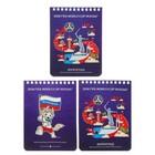 Блокнот А6, 40 листов на гребне «Чемпионат мира по футболу 2018. Волгоград», мелованный картон