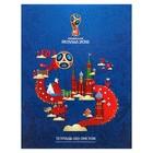 Тетрадь А5, 120 листов на кольцах «ЧМ по футболу 2018», твёрдая обложка