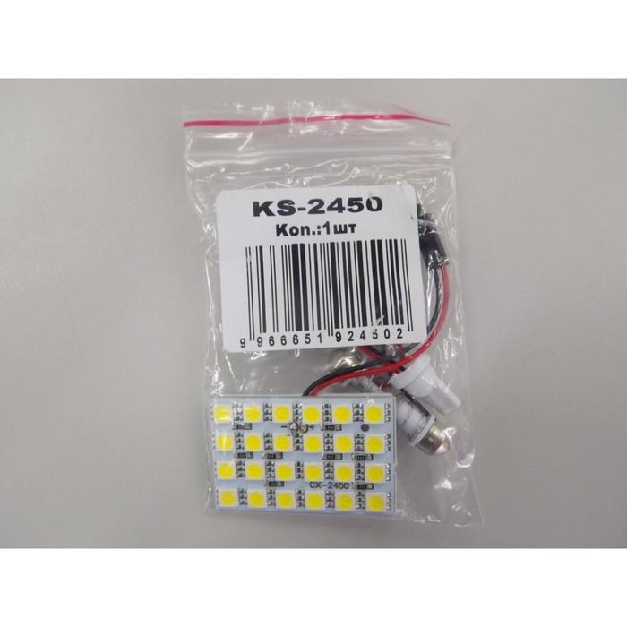 Светодиодная лампа KS-auto, 12 В, 24 SMD 5050, белая, площадка