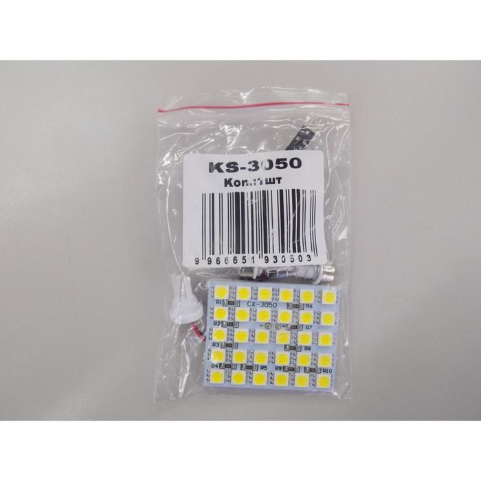 Светодиодная лампа KS-auto, 12 В, 30 SMD 5050, белая, площадка