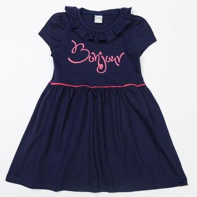 Платье детское, рост 98 см, цвет тёмно-синий 208-021-00002