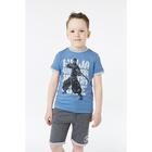 Футболка для мальчика, рост 98 см, цвет тёмно-голубой