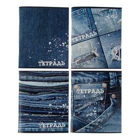 Notebook 96 sheets cell Calligrata jeans, white 90-95%, a density of 60g/m2, the cover is cardboard, mix
