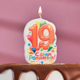 Свеча для торта цифра «С Днём Рождения» '19' оранжевая, 5х8,5см Ош