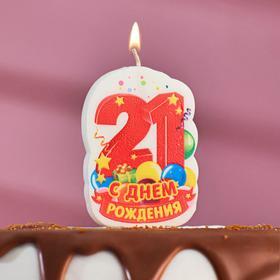 Свеча для торта цифра «С Днём Рождения» '21' красная, 5х8,5см Ош