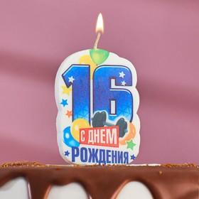 Свеча для торта цифра «С Днём Рождения» '16' синяя, 5х8,5см Ош