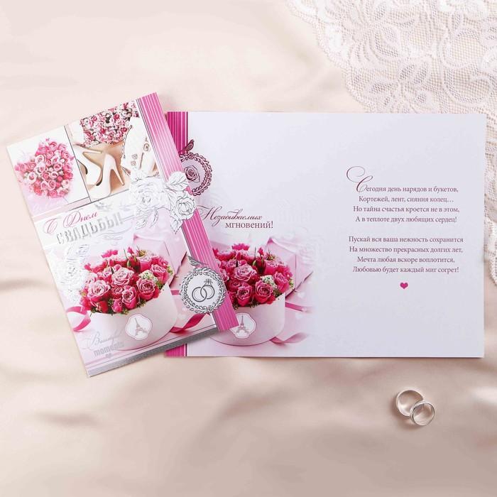 Открыток, открытка с днем свадьбы екатеринбург