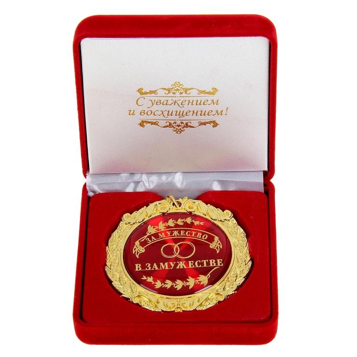 """Медаль """"За мужество в замужестве"""", в подарочной коробке"""