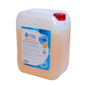 """Шампунь для бесконтактной мойки Grand Caratt """"Extra"""", для жёсткой воды 1:80-1:100,20 л 005"""