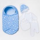 Набор для новорожденных, цвет голубые звезды 4212/2
