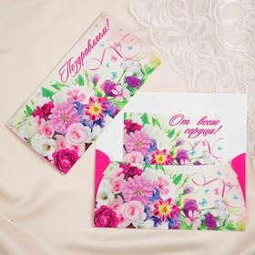 Конверт для денег 'Поздравляем!' букет цветов, бабочки Ош