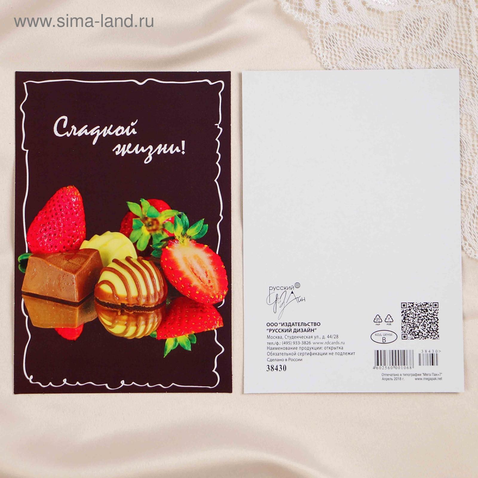 Ооо издательство русский дизайн открытки, днем анг картинка