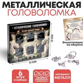 """Головоломка металлическая """"Загадки Древней Греции"""" набор 6 шт."""