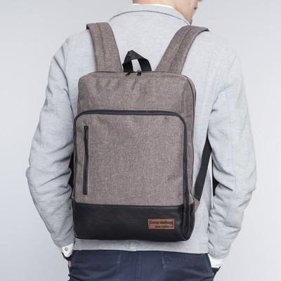 Ранец школьный, 2 отдела на молнии, для ноутбука, 2 наружных кармана, цвет светло-серый джинс