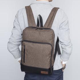 Рюкзак молодёжный, 2 отдела на молниях, 2 наружных кармана, цвет коричневый