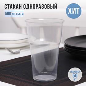 A glass 500 ml transparent