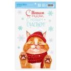Наклейки на стекло «Новогодний котик», 20 × 34 см