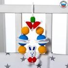 Подвеска-игрушка на кроватку/коляску «Солнечный зайчик», цвета МИКС