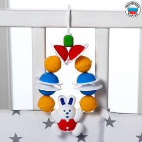 Подвеска-игрушка на кроватку/коляску «Солнечный зайчик», цвета МИКС Ош