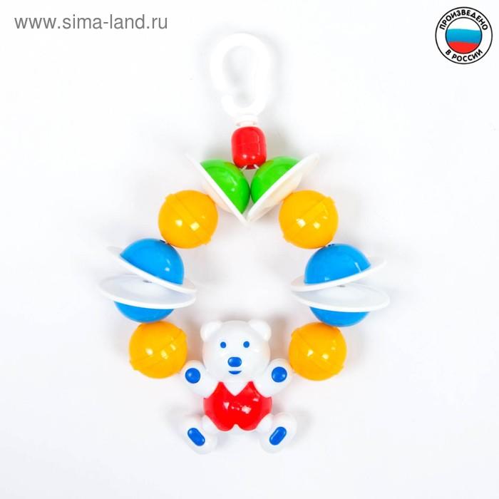 Подвеска-игрушка на кроватку/коляску «Солнечный мишка», цвета МИКС