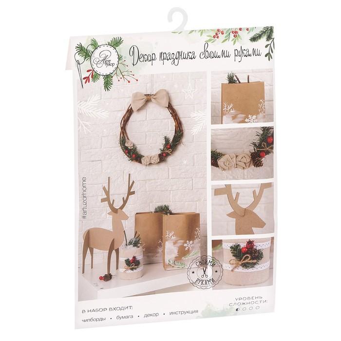 Новогодний декор своими руками «Уютный дом», 21 × 29,7 см - фото 695623