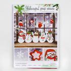 Набор для декора окон «Весёлые снеговики», 21 × 29,7 см