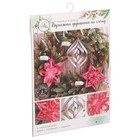 """Paper decorations on the Christmas tree """"In the New Year's eve,"""" set for decor, 21 × 29,7 cm"""