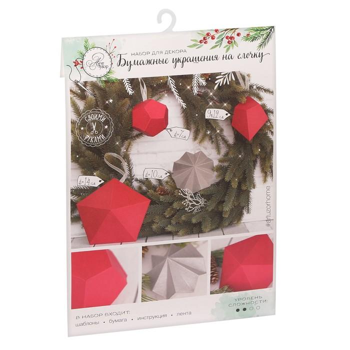 Бумажные украшения на ёлочку «Зимний вечер», набор для декора, 21 × 29,7 см - фото 695687