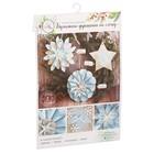Набор для декора: Бумажные украшения на ёлочку «Волшебное мгновение», 21 х 29,7 см