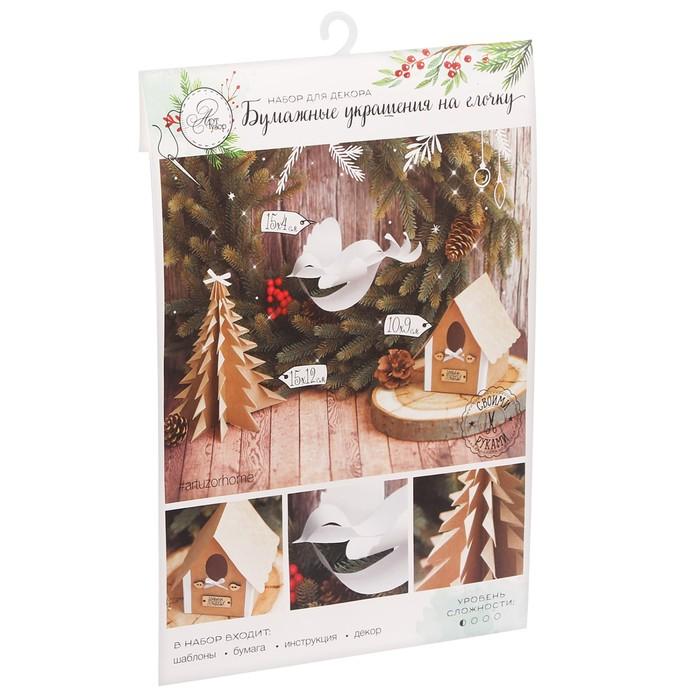 Бумажные украшения на ёлочку «Лесная сказка», набор для декора, 21 × 29,7 см - фото 695695