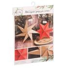 Бумажные украшения на ёлочку «Яркие огни», набор для декора, 21 × 29,7 см