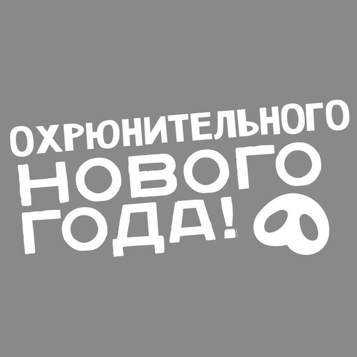 """Наклейка на авто одноцветная """"Охрюнительного нового года"""""""