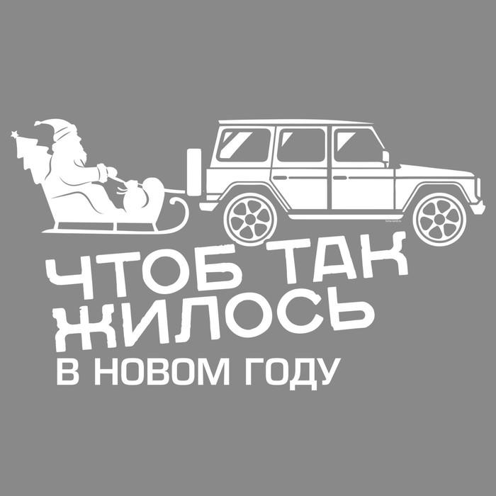 """Наклейка на авто одноцветная """"Чтоб так жилось в новом году"""""""