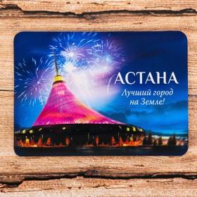 Магнит 'Астана' (Хан-Шатыр), 9,2 х 6,6 см Ош